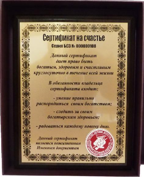 Поздравление при вручении сертификата 730